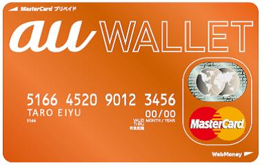 Users 34 Million Prepaid Kddi Offer Au-brand Mastercard Asia To Mastercard Hub Mobile Program