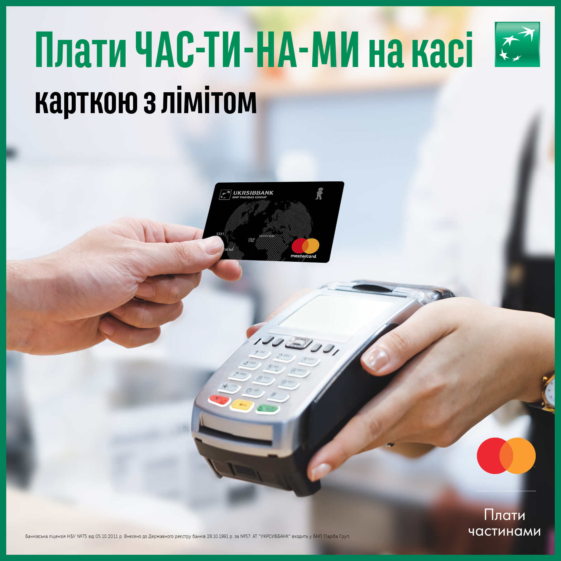 Mastercard Instalments Launch with UKRSIBBANK (1)