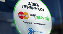 PayPass Moscow buses
