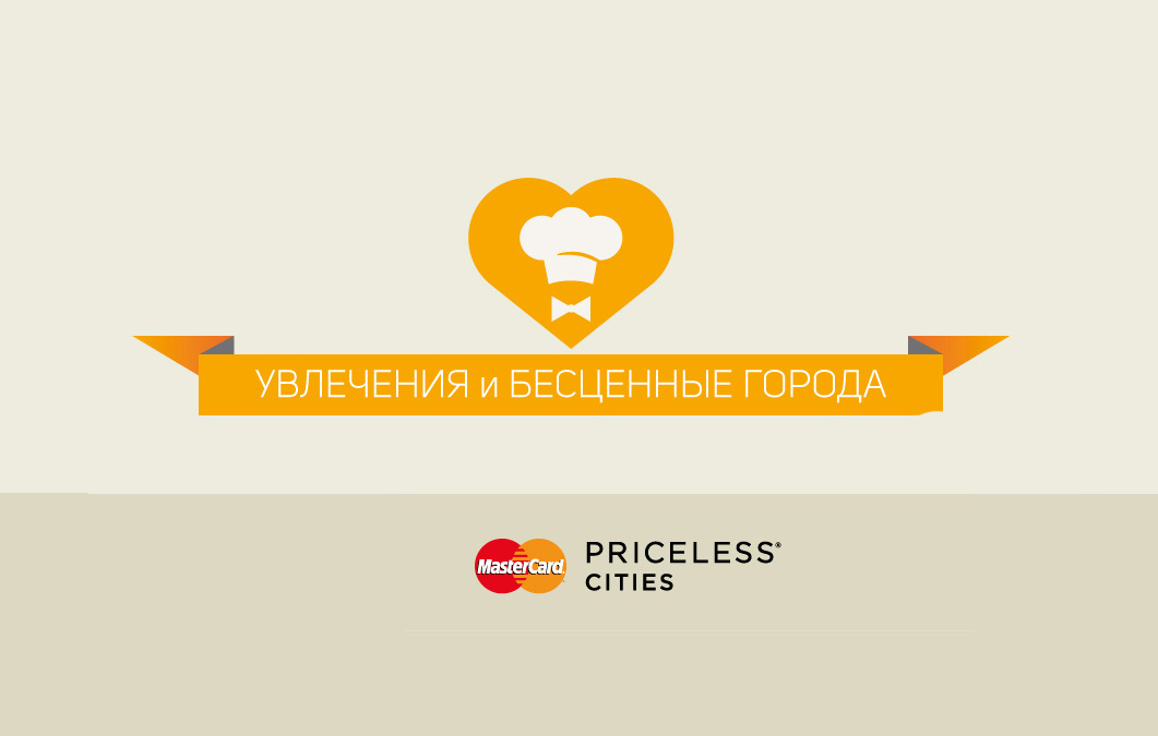 EB_Passions and Priceless cities